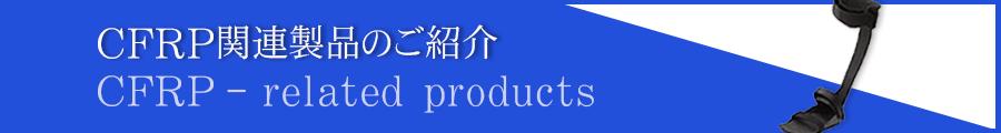 CFRP関連製品のご紹介